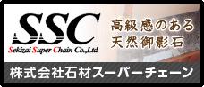 株式会社石材スーパーチェーン