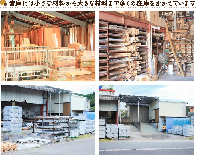 倉庫には小さな材料から大きな材料まで多くの在庫をかかえています