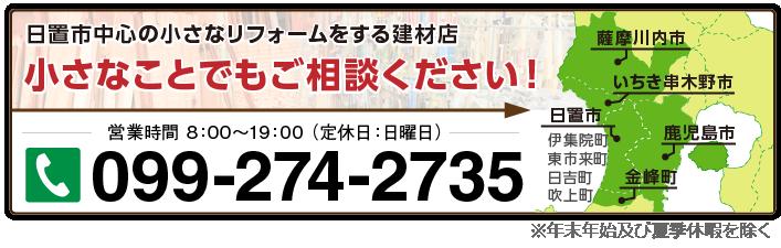 099-274-2735