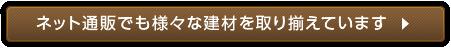 建材コンビニ.comバナー